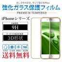 ガラスフィルム iPhone 3D 全面保護 iPhone7 保護フィルム iPhoneXS iPhoneX iPhone8 iPhone6s Plus iPhoneSE iPhone5s 対応 フィルム ガラス 強化ガラス 9H 液晶保護