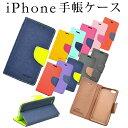 【送料無料!】iPhone手帳型ケース iPhone8 iP...