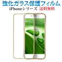 ガラスフィルム iPhone 11 3D Pro 全面保護 iPhone7 保護フィルム iPhoneXS iPhoneX iPhone8 iPhone6s Plus iPhoneSE iPhone5s 対応 フィルム ガラス 強化ガラス 9H 液晶保護