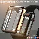 【楽天ランキング1位受賞】【送料無料】 Apple Watch 6 SE 5 4 保護 ケース アップルウォッチ 本体 カバー 40mm 44mm 全面 40 全面保護 保護カバー 38mm 42mm 42 Series 3 アップルウオッチ シリーズ4 薄い クリア フレーム 透明 耐衝撃 おしゃれ プレゼント ギフト