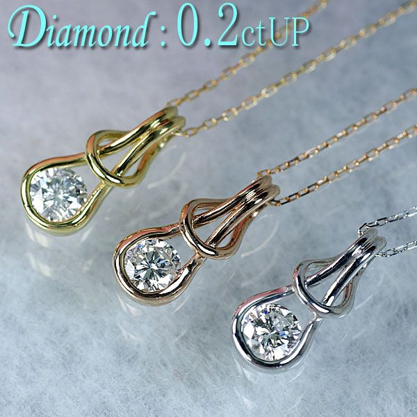 K18天然一粒ダイヤモンド0.2ctUPペンダント&ネックレス/アウトレット/送料無料