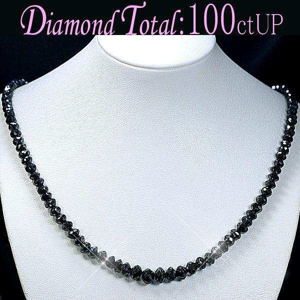 ブラックダイヤモンド ネックレス ブラックダイヤモンド100ctUP ネックレス ブラックダイヤモンド ネックレス/メンズ兼用/送料無料