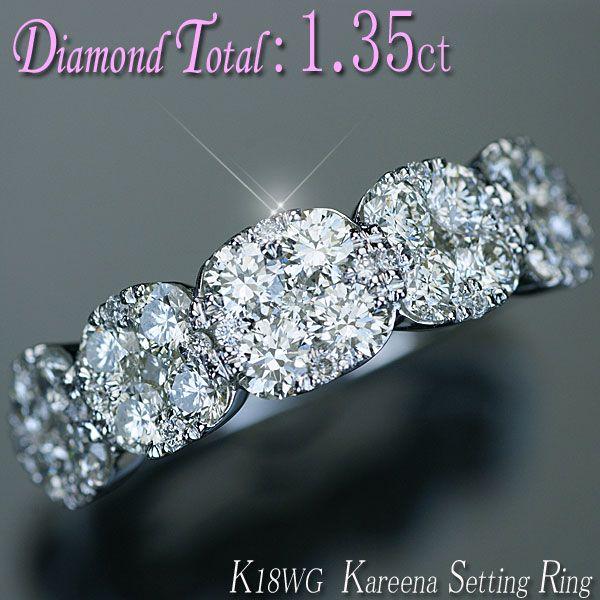 K18ホワイトゴールド天然ダイヤモンド45石計1.35ctカリーナセッテング・リング/送料無料
