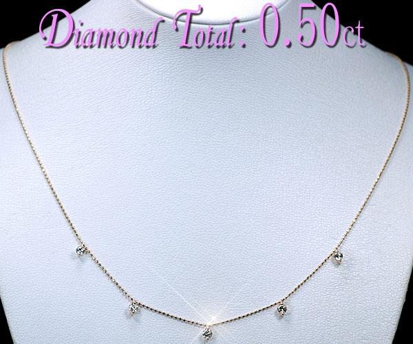 K18ピンクゴールド天然ダイヤモンド0.50ctステーションネックレス/アウトレット/送料無料