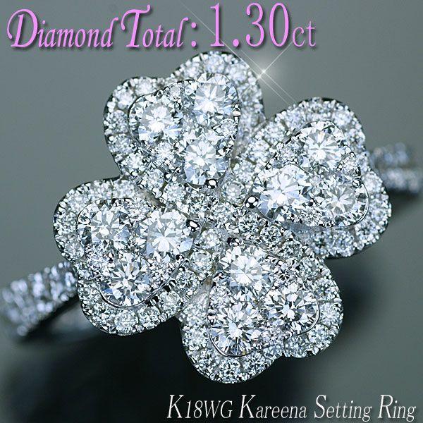 ダイヤモンド リング 指輪 四葉型(クローバ) K18WG ホワイトゴールド 天然ダイヤ1.30ct カリーナセッテング四葉型リング/送料無料 送料無料/カリーナセッテング/四葉(クローバー)