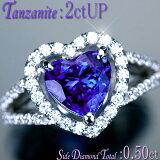 プラチナ900上質タンザナイト2ctUPダイヤモンド0.50ctリング/アウトレット/【楽ギフ包装】
