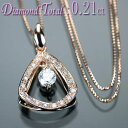 ショッピングダイヤモンド ダイヤモンド ネックレス K18PG ピンクゴールド 天然ダイヤ 0.21ct ペンダント /送料無料