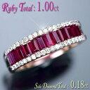 ルビー ダイヤモンド リング 指輪 K18PG ピンクゴールド 天然ルビー1.00ct 天然ダイヤ0.18ct リング/アウトレット/送料無料