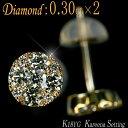 ダイヤモンド ピアス K18YG イエローゴールド 天然ダイヤモンド0.30ct×2「カリーナセッティング」ピアス アウトレット 送料無料