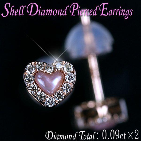 K18ピンクゴールド天然シェルプレート/ダイヤモンド12石×2計0.18ctハート型ピアス/アウトレット/送料無料