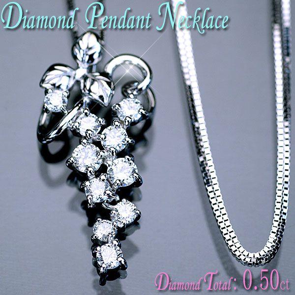ダイヤモンド ネックレス K18WG ホワイトゴールド 天然ダイヤ0.50ct ブドウモチーフ ペンダント&ネックレス/アウトレット/送料無料 天然ダイヤ/ブドウ/葡萄/モチーフ/スィートテン/ネックレス