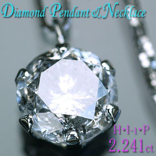 Pt900大粒天然一粒ダイヤモンド2.241ctペンダントK18WGネックレス/送料無料