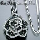 ダイヤモンド ネックレス バラ 薔薇型 K18WG ホワイトゴールドブラックダイヤ69石/ダイヤ94石 計1.00ctバラ型ペンダント&ネックレス/送料無料