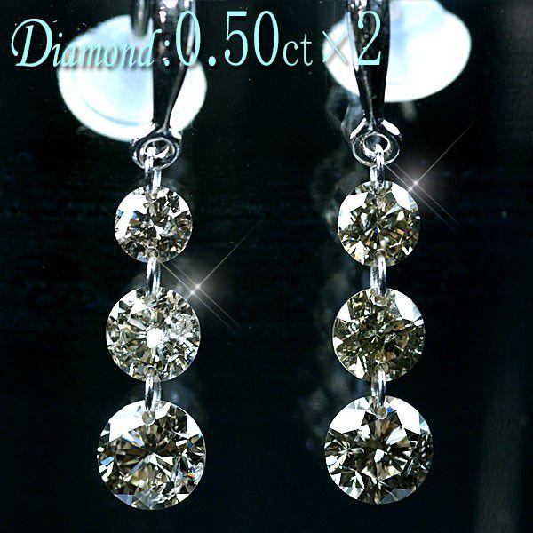 ダイヤモンド ピアス Pt900 プラチナ 天然ダイヤモンド3石×2計1.00ct サイズグラデーション トリロジーアメリカンピアス 送料無料 ダイヤモンド アメリカンピアス トリロジー