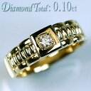 ダイヤモンド リング K18 YGイエローゴールド 天然ダイヤモンド 1 石計0.10ct メンズ兼用 送料無料