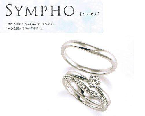ダイヤモンド リング マリッジリング 婚約指輪 結婚指輪 Pt900 プラチナ ダイヤモンド シンフォ 一本でも重ねても楽しめるセットリング。黒い