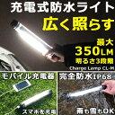 【充電式防水LEDランプ】警備用 自転車用 作業灯 読書灯 広範囲灯 車用ルームランプ