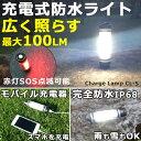 防水LEDランプ【Charge Lamp チャージランプ CL-S】[作業灯 懐中電灯 LEDランタン LEDハンディライト LEDヘッドライト モバイル充電器...