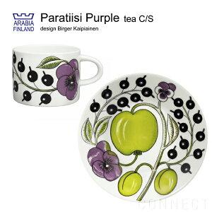 ARABIA(アラビア)/Paratiisi(パラティッシ)パープル・ティーカップ&ソーサー