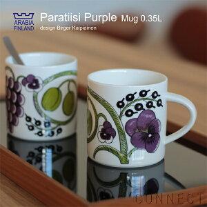 ARABIA(アラビア)/Paratiisi(パラティッシ)パープル・マグ0.35L
