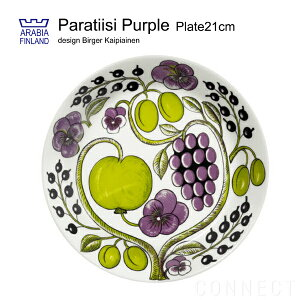 ARABIA(アラビア)/Paratiisi(パラティッシ)パープル・プレート21cm