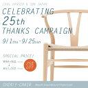 【25%OFF 期間限定キャンペーン】CARL HANSEN & SON (カールハンセン&サン)CH24 / Yチェアビーチ材・ソープフィニッシュ