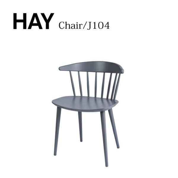 HAY(ヘイ) / J104 チェア グレー 北欧 デンマークブランド
