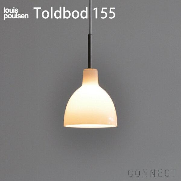 【正規販売店】【送料無料】louis poulsen(ルイスポールセン)Toldbod (トルボー) 155