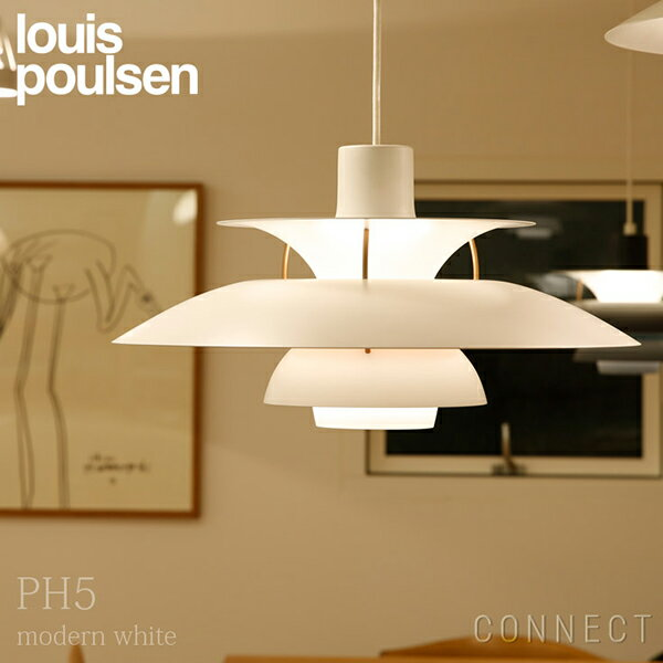 【正規販売店】【送料無料】 louis poulsen ( ルイスポールセン ) PH5 コンテンポラリー ホワイト(ローズ)