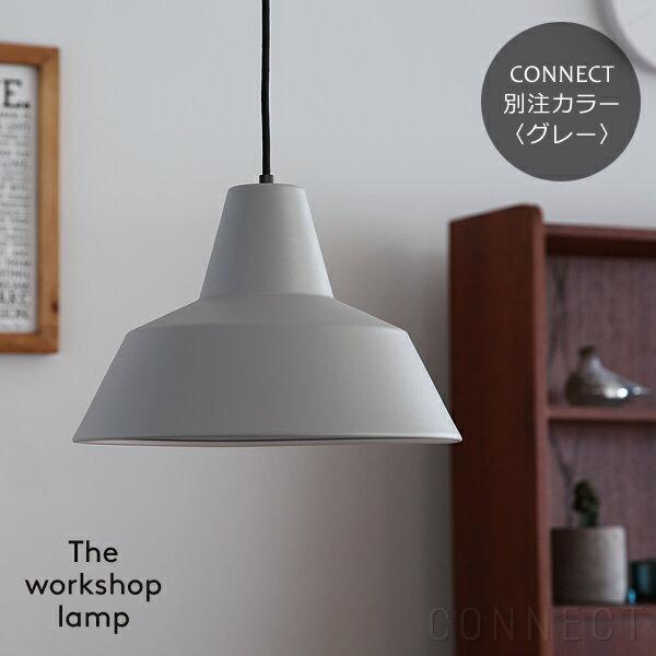 ワークショップランプ The workshop lamp Lサイズ