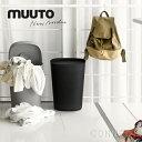 muuto(ムート)/HIDE AWAY(ハイド アウェイ)Basket ランドリーバスケット ゴミ箱