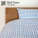 Rosenberg Cph(ローゼンバーグコペンハーゲン)/ Bed linen(ベッドリネン) シングルサイズTile ブルー 北欧ブランド ファブリック(生地)