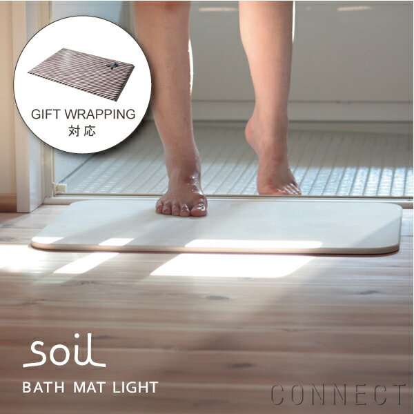 珪藻土 バスマット soil(ソイル) / バスマットライト ホワイト...:connect:10002369