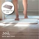 珪藻土 バスマット soil(ソイル) / バスマットライト ホワイト