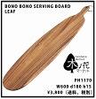 アカシアカッティングボード【BONO BONO SERVING BOARD LEAF】木製 食器 木製 大皿 サービングボード ホームパーティー【ph1170】