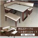 ウォールナット 伸張テーブル LDセット 4点 ウォルナット材 UV塗装 ホワイト リビング ダイニングセット テーブル ベンチ dadn whdn