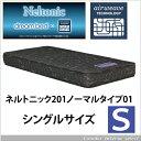 【送料無料!】ドリームベッド・ネルトニック201 ノーマル01・マットレス・エアウィーブ・シングル・マットレス・ポケットコイル・サータ・日本製・体圧分散
