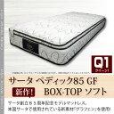 サータ ペディック 85GF BOX-T ソフト グラフェン アニバーサリー クイーン1 ポケットコイル マットレス 低反発 Serta 日本製 ..