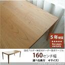 サイズオーダー・国産・アルダー材・無垢・食卓テーブル・4本脚・セラウッド塗装・160