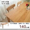ダイニングテーブル テーブル 食卓テーブル 無垢 天然木 アルダー材 幅140 4人掛け ウレタン塗装 送料無料 引出 imdt005