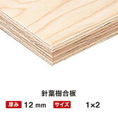 針葉樹合板 12mm 1×2