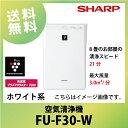 送料無料 空気清浄機 シャープ カラー:ホワイト系 高濃度プラズマクラスター7000 [FU-F30-