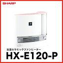 あす楽 送料無料 加湿セラミックファンヒーター 加湿暖房機 暖房6畳用 加湿8.5畳用 [HX-E120-P] ピンク プラズマクラスター搭載 シャープ SHARP
