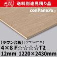 ラワン合板(ラワンベニヤ)厚さ12mm 4×8(1220x2430mm) F☆☆☆☆ T2 送料別途お見積もり品
