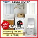 【TOTO】サクア 洗面化粧台 間口750mm スウィング三面鏡 LED照明 [LMWB075A3SLC2G-LDSWB075BDGEN1A]