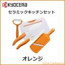 京セラ セラミック包丁 キッチン5点セット オレンジ セラミックナイフ フルーツナイフ スライサー ピーラー クッキングボード 楽ギフ対応可能 あす楽