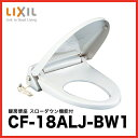 送料無料 LIXIL 暖房便座 [CF-18ALJ] BW1...