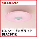 あす楽 シャープ LEDシーリングライト [DL-AC301K] 8畳 さくら色・調色・調光モデル 天井照明 SHARP