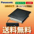 【送料無料】Panasonic パナソニック IHクッキングヒーター1口ビルトインタイプ100V[KZ-F11B]