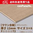ラワンベニヤ JAS 12mm 3×6  T2 F☆☆☆☆ 送料別途お見積もり品